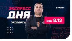 Экспресс от экспертов на 15 мая с коэффициентом 8.13