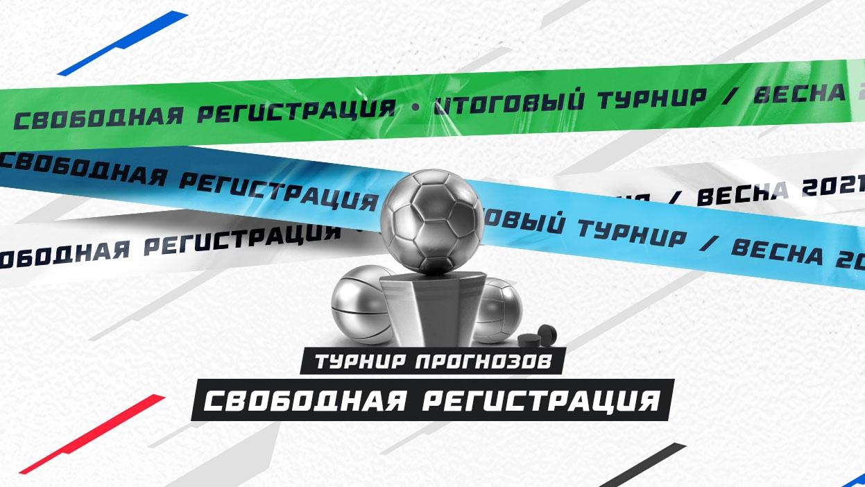 """Весенний """"Итоговый турнир"""". Регистрация стартовала!"""