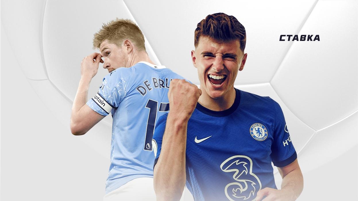 Манчестер Сити — Челси. Прогноз на финал Лиги чемпионов
