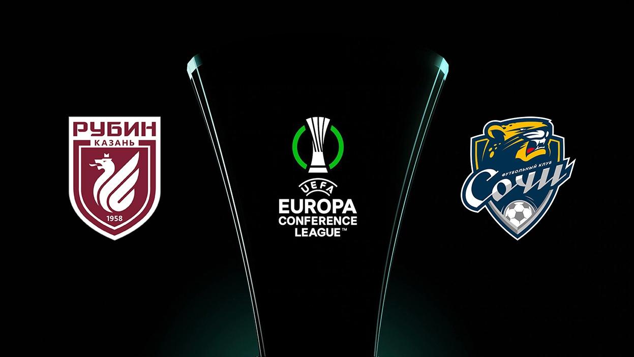 """Что еще за Лига конференций? Рассказываем о новом еврокубке, в котором сыграют """"Сочи"""" и """"Рубин"""""""
