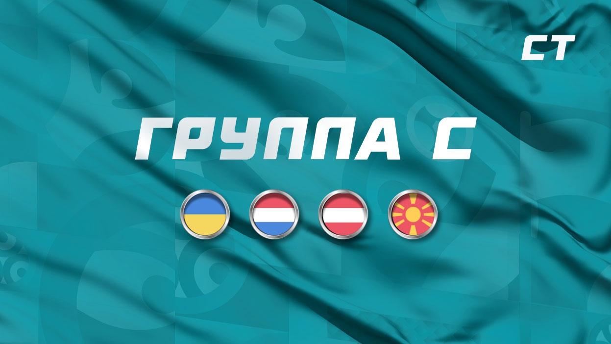 Евро 2020: группа С. Прогнозы, ставки, коэффициенты