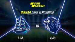 Клиенты Parimatch могут выиграть 500 000 рублей за верные прогнозы на финал ЛЧ