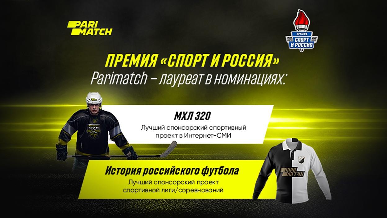 """Parimatch стал лауреатом премии """"Спорт и Россия-2021"""""""