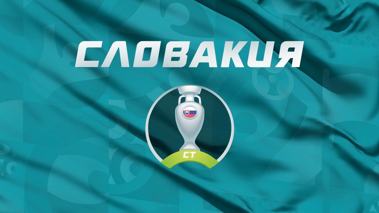 Словакия: прогноз на Евро 2020, обзор, составы