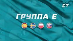 Евро 2020: группа Е. Прогнозы, ставки, коэффициенты
