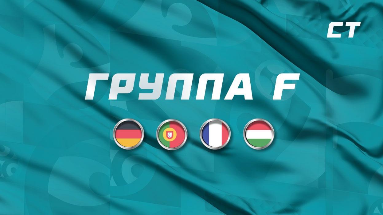 Евро 2020: группа F. Прогнозы, ставки, коэффициенты