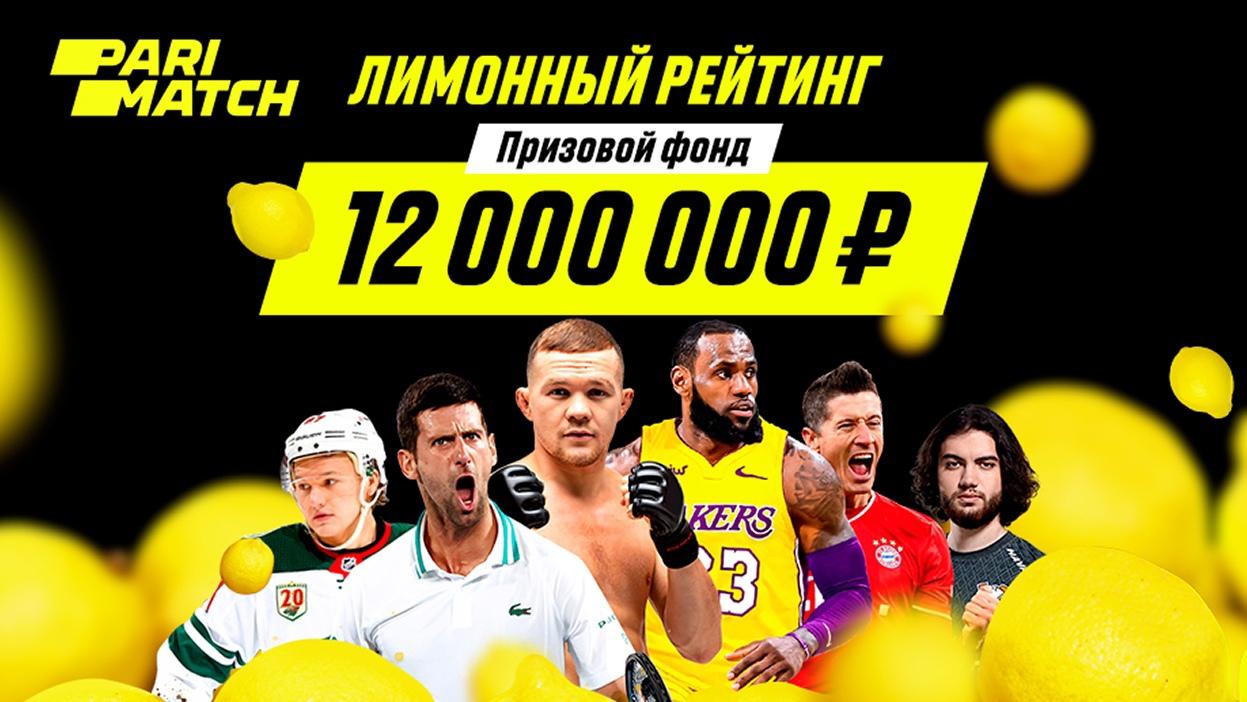 Parimatch разыграет 12 000 000 рублей в новом рейтинге ставок
