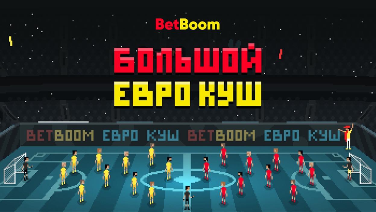 Получай купоны и участвуй в розыгрыше пяти миллионов рублей! «Большой Евро Куш» – новая акция от BetBoom