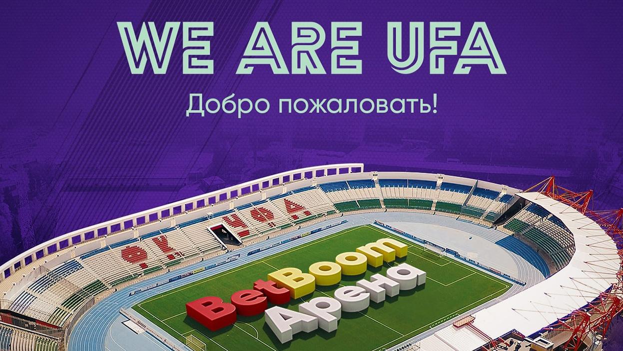 """В Уфе появилась """"BetBoom Арена"""". Это первый стадион в РФ, спонсором которого стал букмекер"""