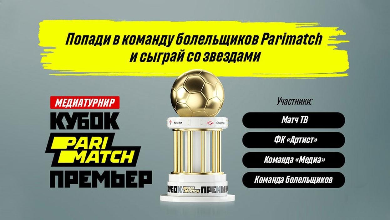 Сыграй в футбол со звездами в медиатурнире на Кубке Париматч Премьер