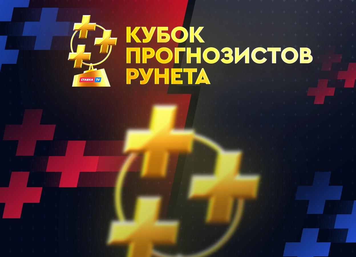 Стартует самый крутой конкурс прогнозистов Рунета