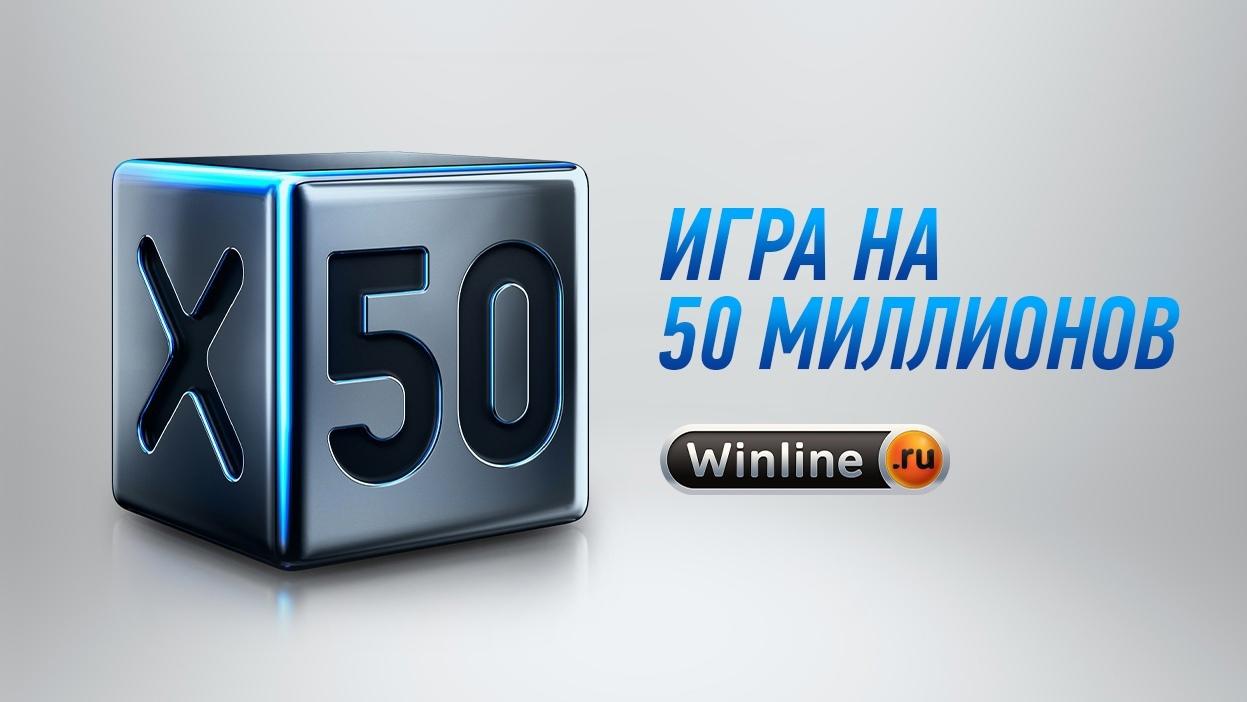 Приз 50 миллионов рублей! Огненный розыгрыш Х50 от Winline