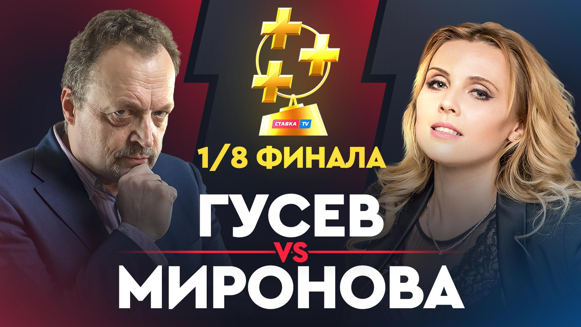 Гусев vs Миронова. Кубок прогнозистов Рунета стартовал!