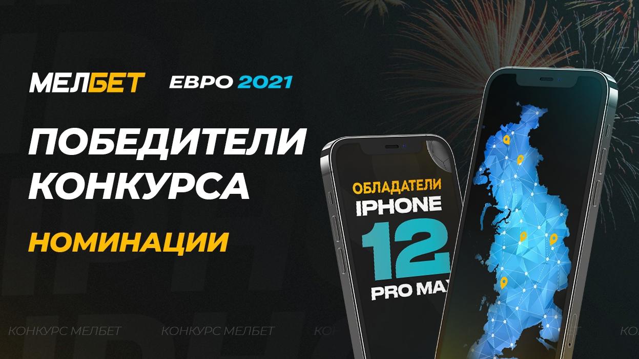 Мелбет раздает IPhone 12 ProMax за топовые прогнозы на Евро-2020