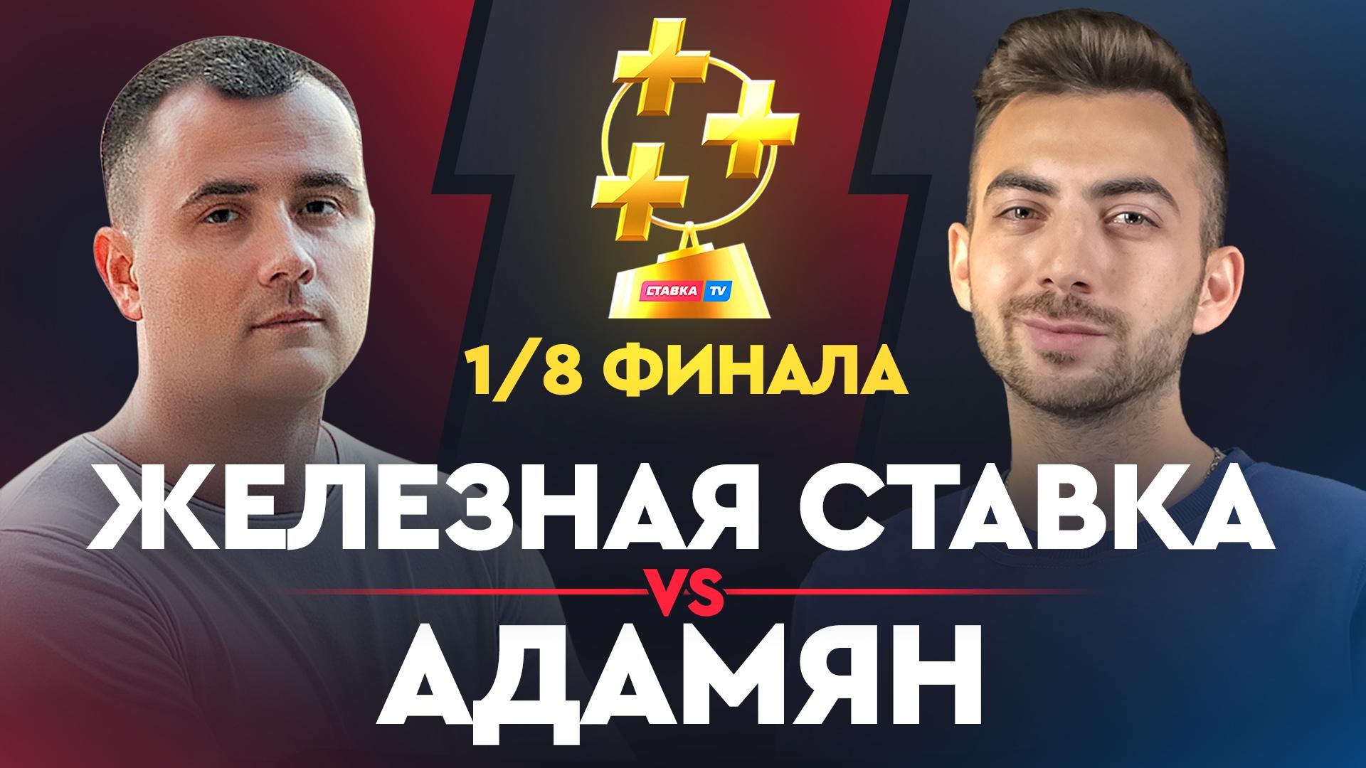 Железная Ставка vs Адамян. Битва теневых фаворитов в Кубке прогнозистов Рунета
