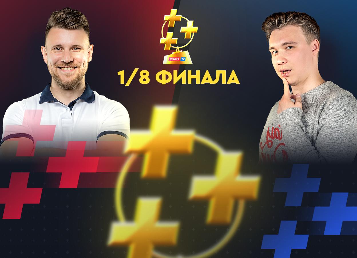 "Шнякин vs Нечаев. Фифер или комментатор ""Матча""?"