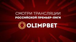 Olimpbet будет транслировать матчи РПЛ