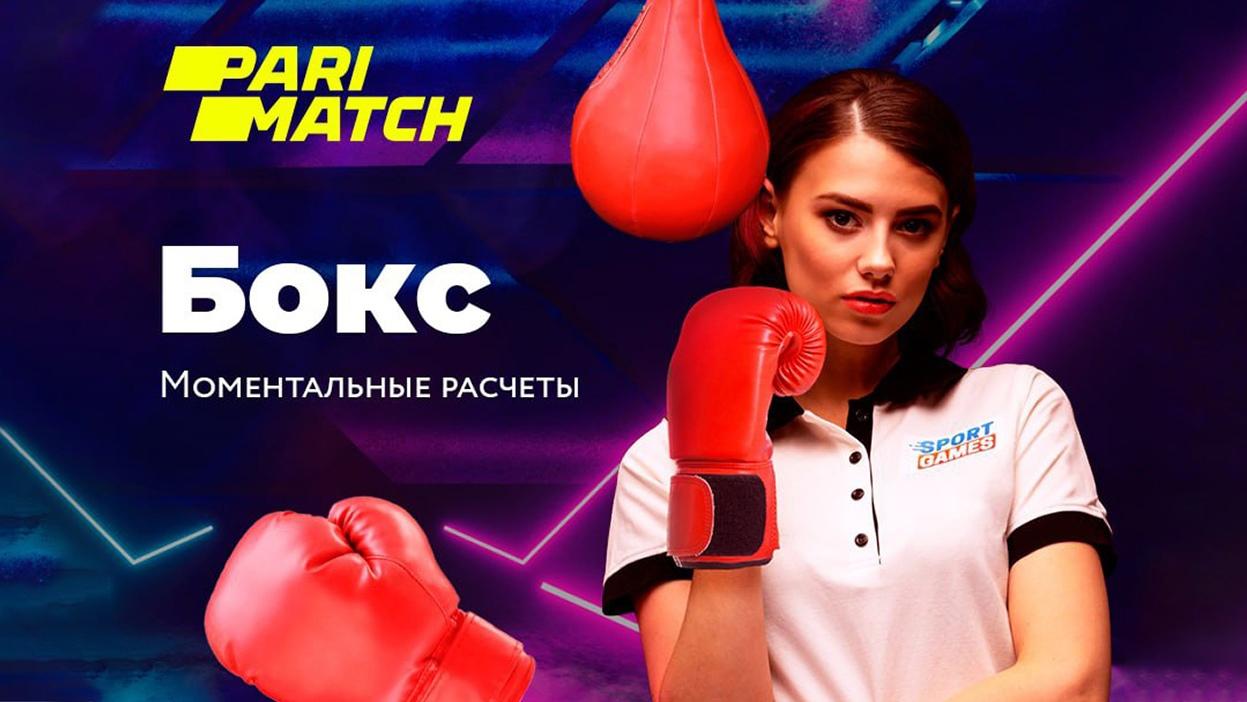 """Parimatch добавил интерактивный бокс в """"быстрые ставки"""""""
