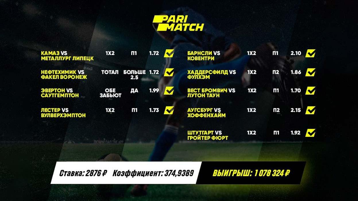 Клиент Parimatch собрал экспресс из девяти матчей и выиграл более 1 млн рублей