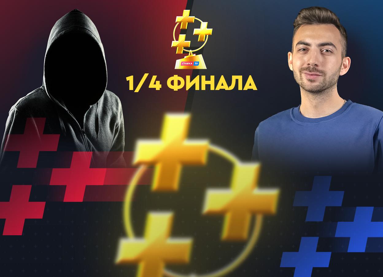 Каппер Ставка TV vs Адамян. Грядет очередная сенсация?