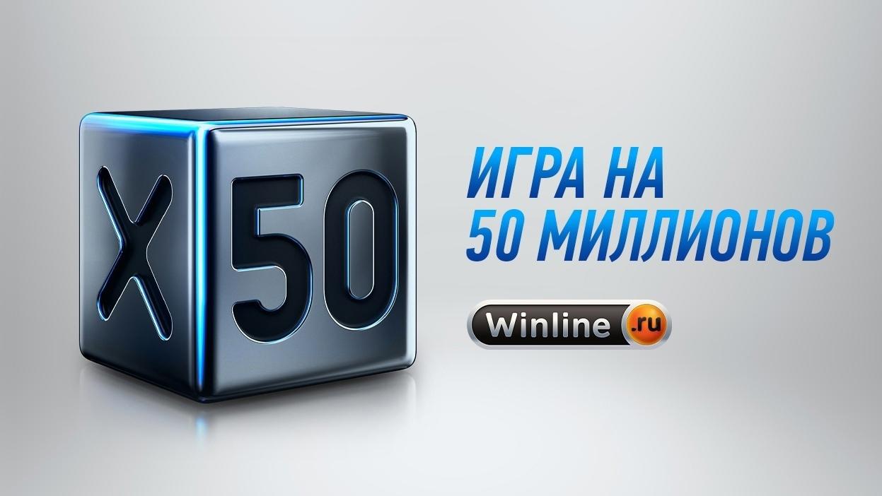Приз 50 миллионов рублей за ваши прогнозы! Новый розыгрыш Х50 от Winline
