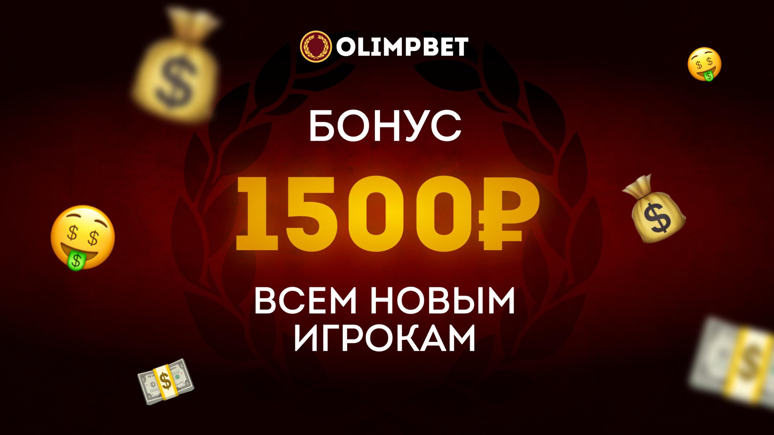 Обновленный welcome-бонус от Olimpbet: новые клиенты получат до 1500 рублей