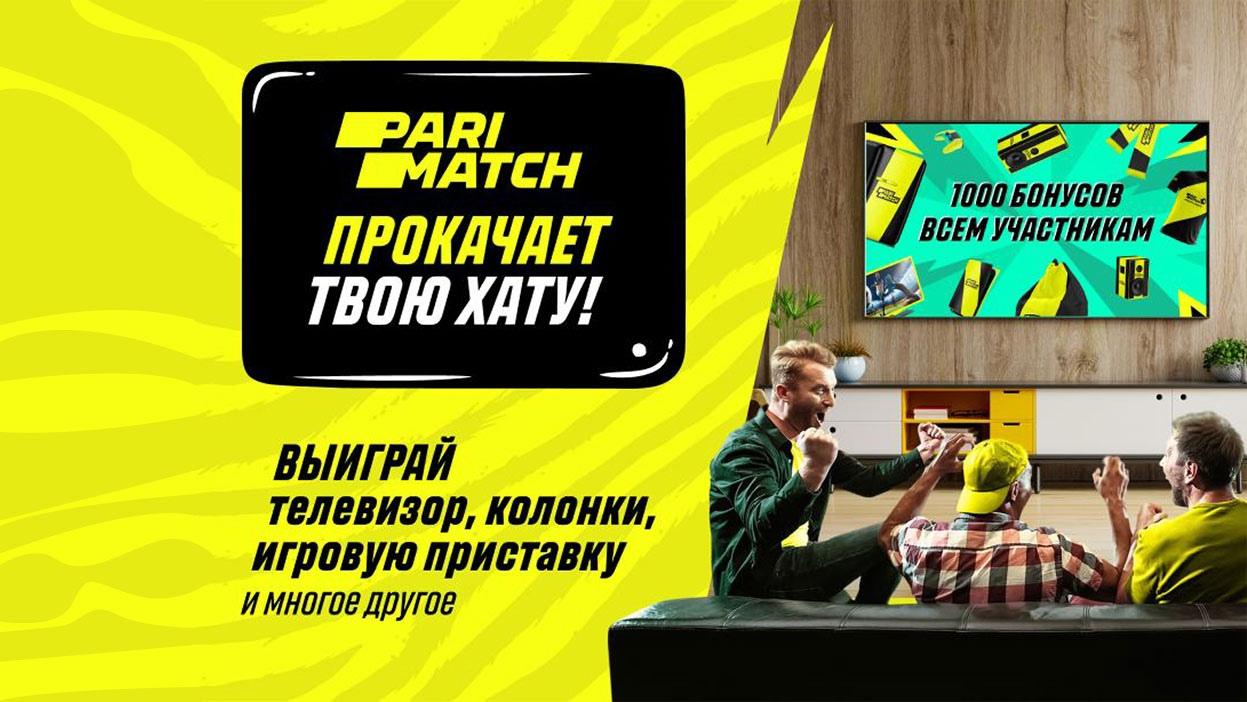"""Parimatch """"прокачает"""" квартиру болельщика и обустроит место для просмотра матчей"""
