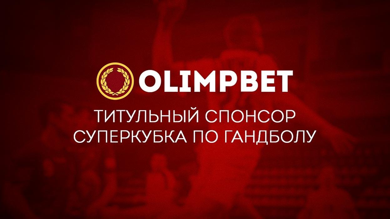 Olimpbet стал титульным спонсором Суперкубка России по гандболу
