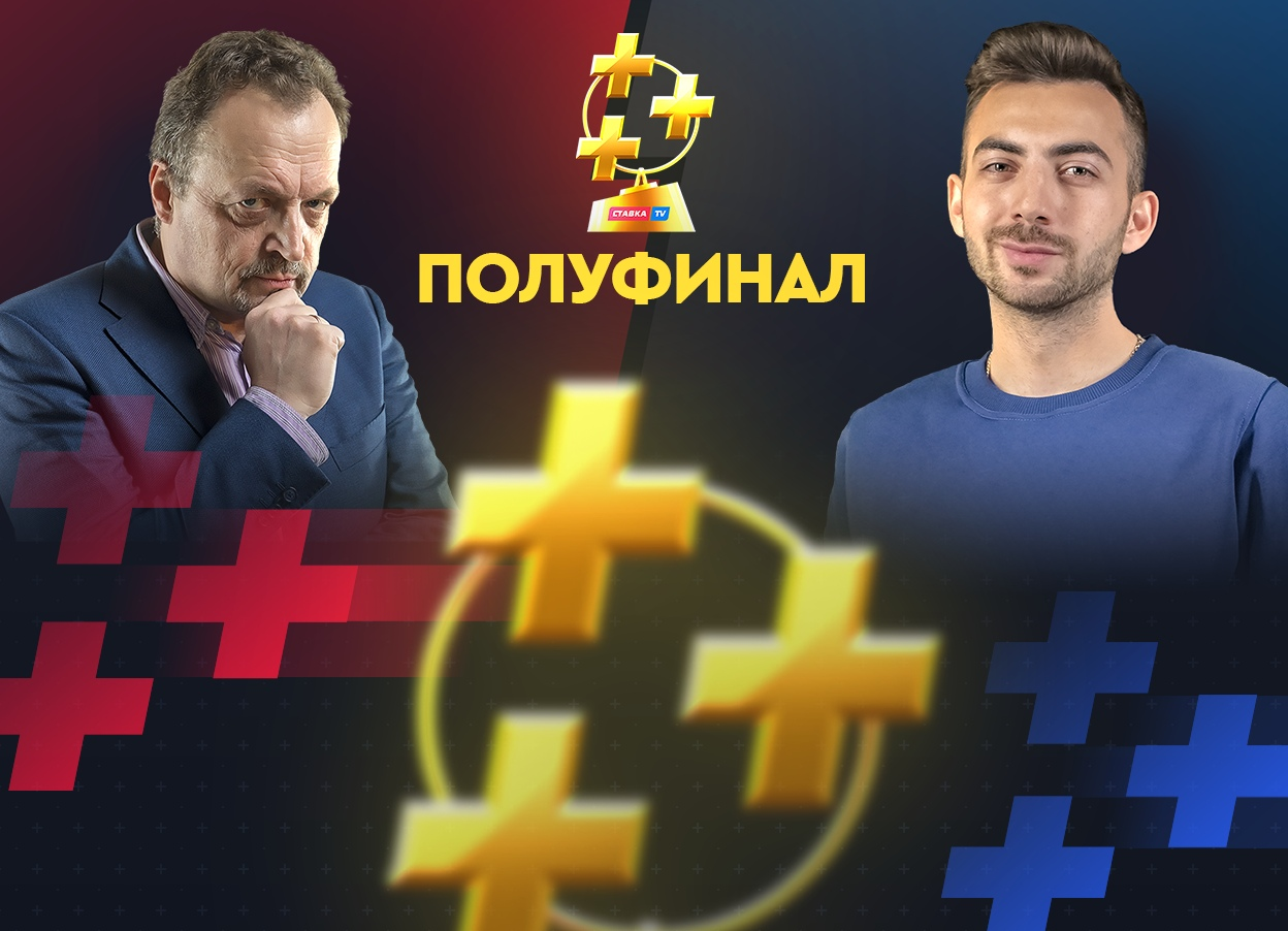 Гусев vs Адамян. Опыт против молодости в полуфинале Кубка прогнозистов Рунета