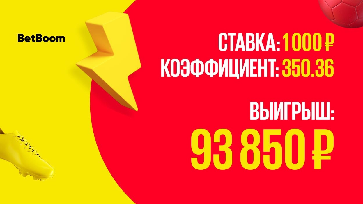 Клиент BetBoom выиграл 93 000 рублей с бешеным кэфом, поставив по французской системе