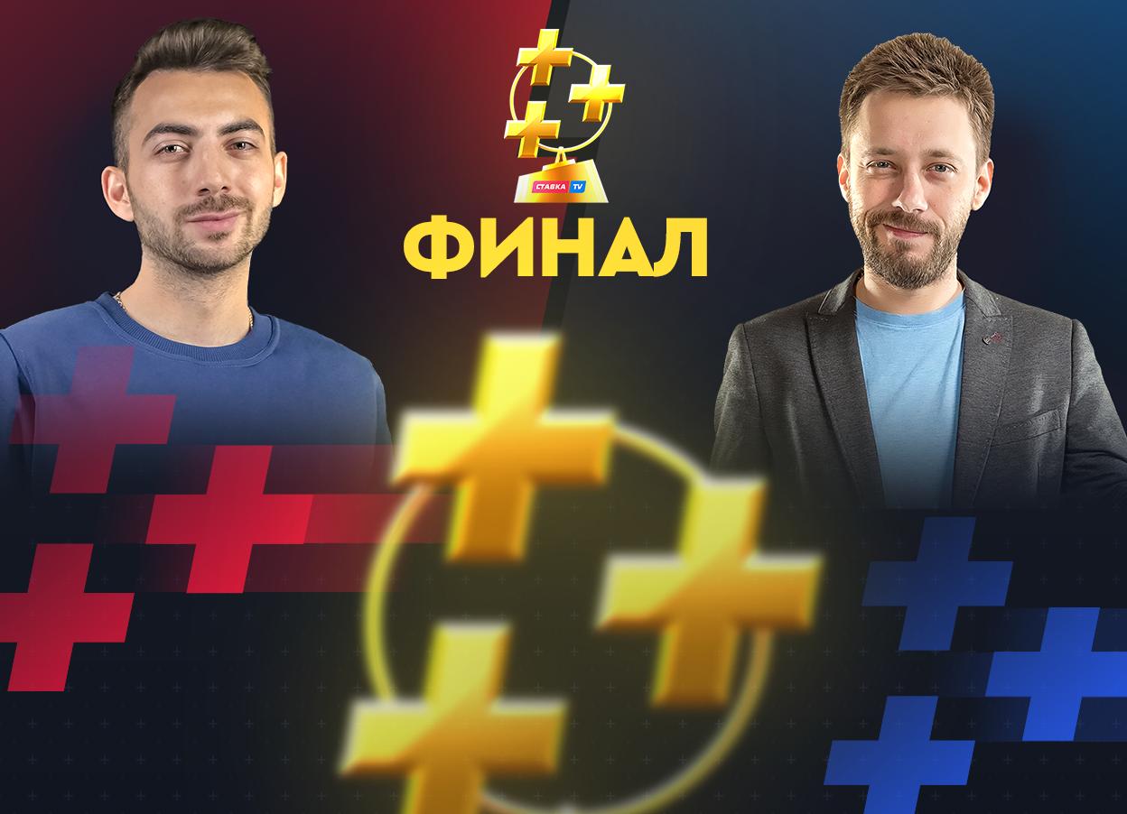Адамян vs Кривохарченко. Финал Кубка прогнозистов Рунета