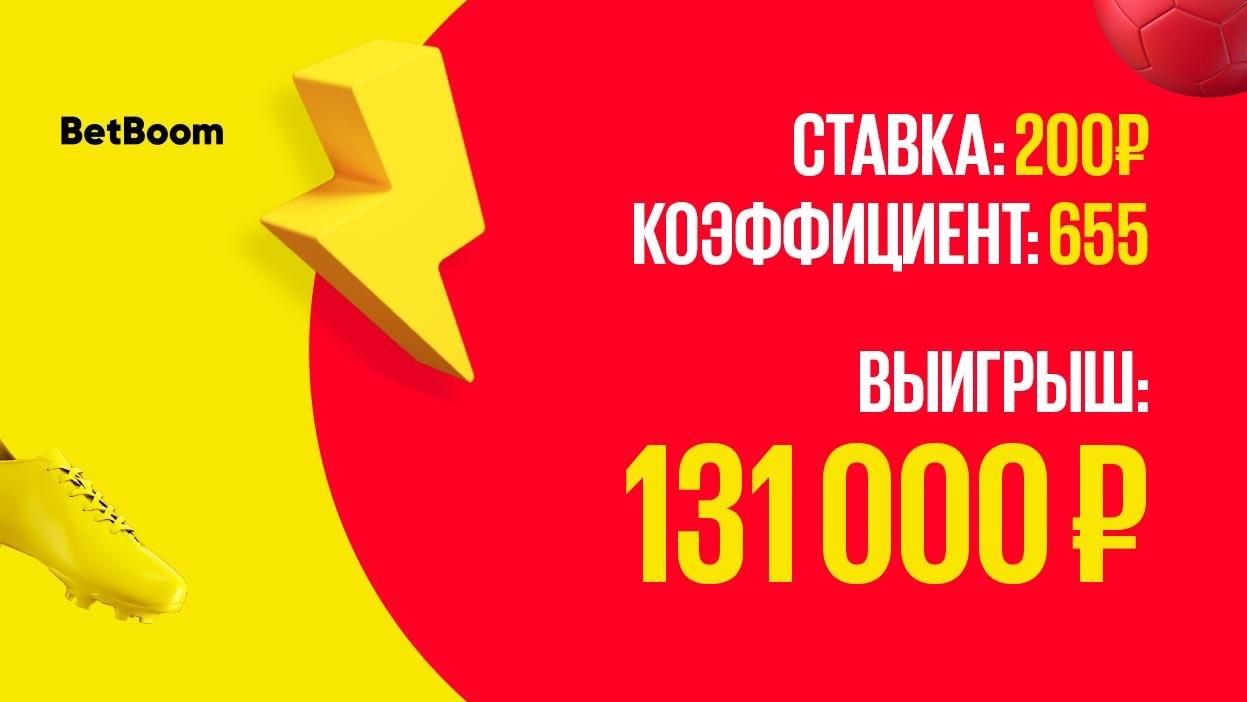 Клиент BetBoom выиграл 131 000 рублей, поставив всего 200 рублей