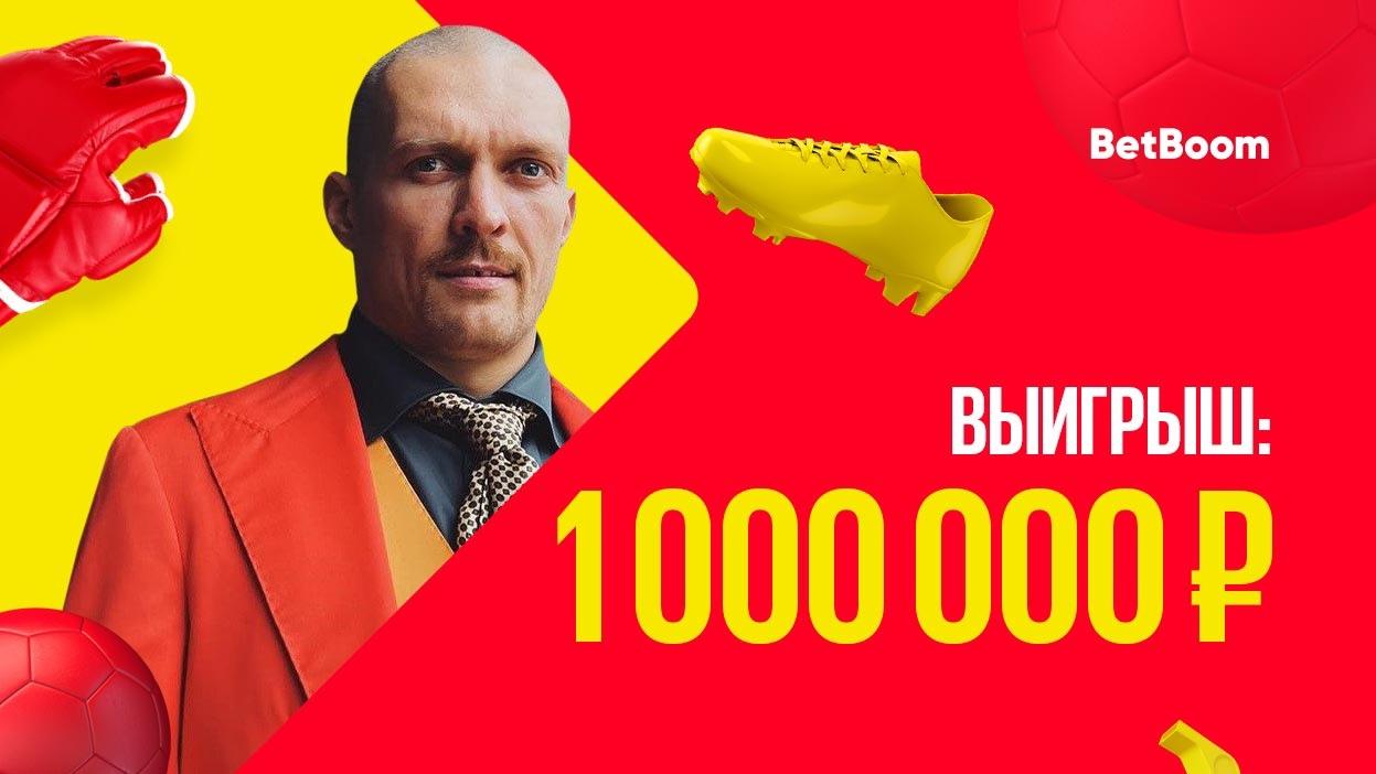 Миллион рублей за победу Усика и зашедший экспресс с кэфом 582! Крутые выигрыши клиентов BetBoom
