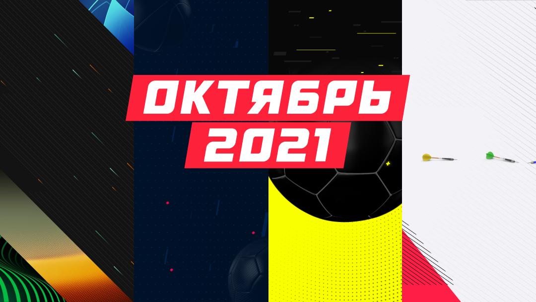 Расписание турниров прогнозов   Октябрь 2021 [обновлено 05.10]