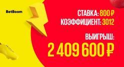 Клиент BetBoom выиграл 2.4 млн рублей, поставив всего 800 р