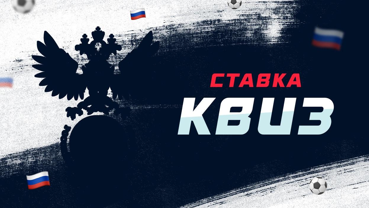 Как хорошо ты знаешь сборную России и ее историю?