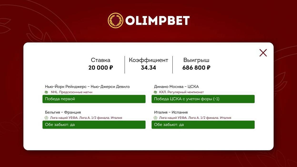 У клиента Olimpbet зашел экспресс с магическим кэфом 34.34