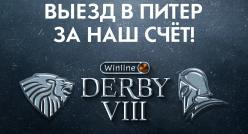 Выиграй поездку на Winline Derby Зенит — Спартак