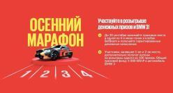 """Житель Воронежской области выиграл BMW в акции BetBoom """"Осенний марафон"""""""