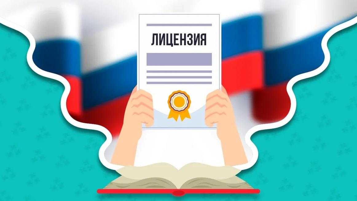Лицензирование букмекерских контор в России