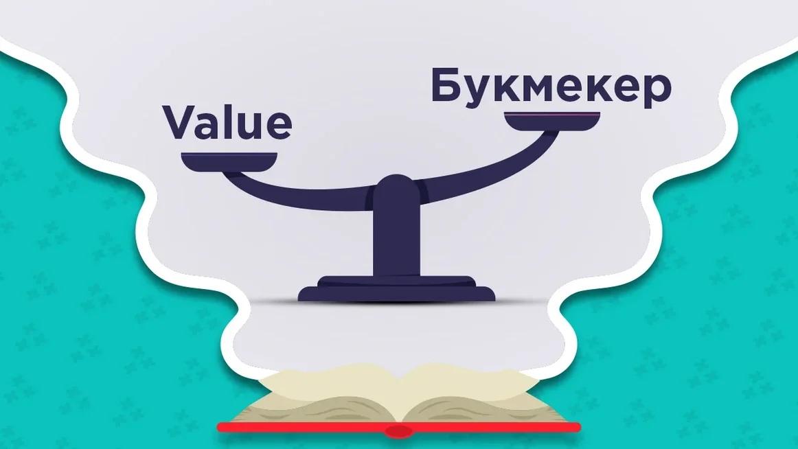 Value: базовое понятие в беттинге