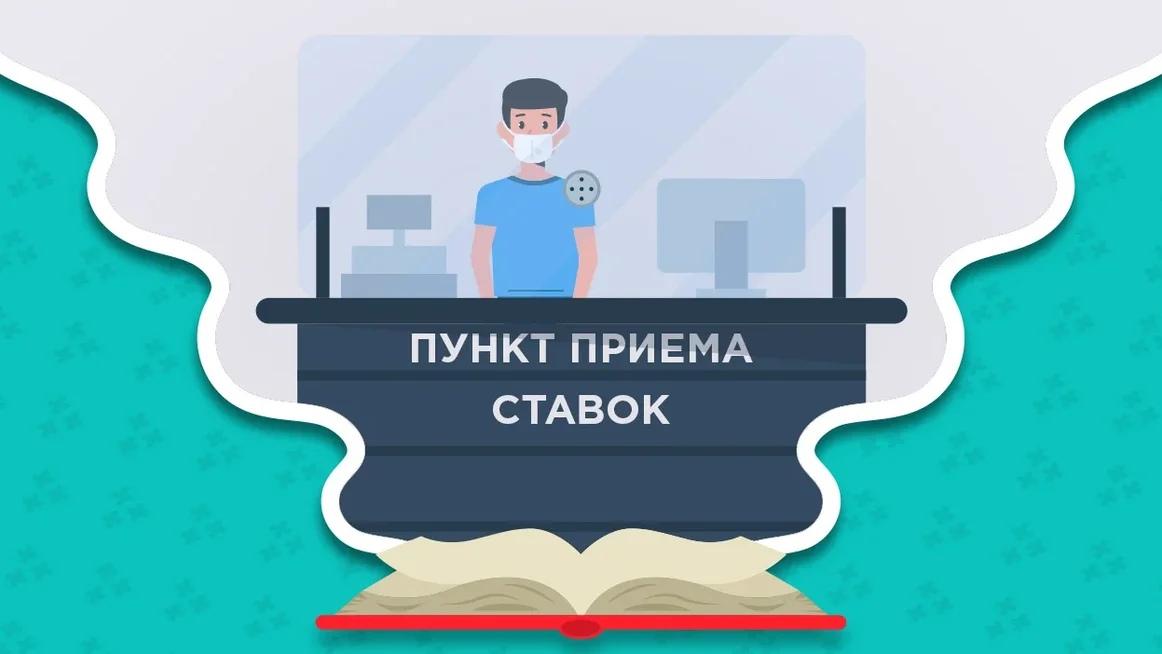ППС букмекеров: как ставить в оффлайн