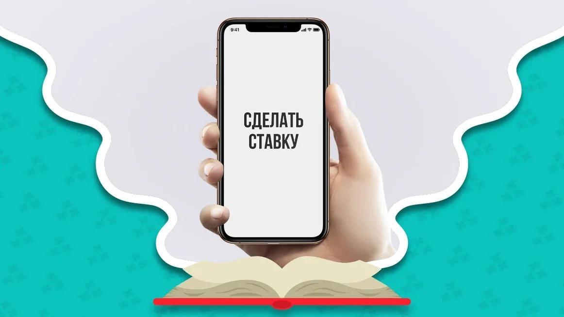 Ставки по мобильному телефону