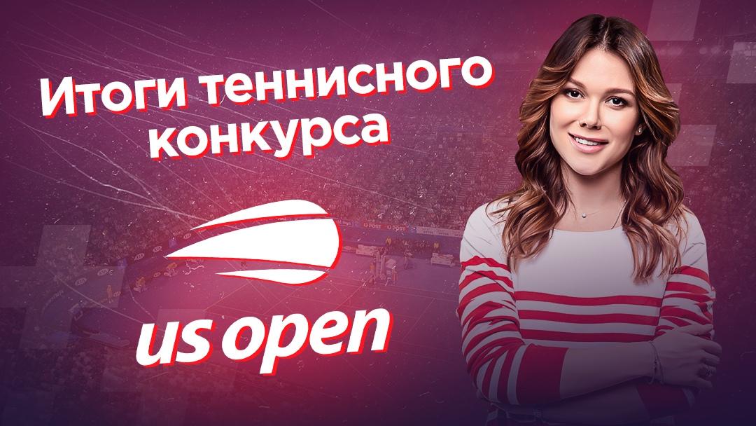 Итоги конкурса прогнозистов на US Open