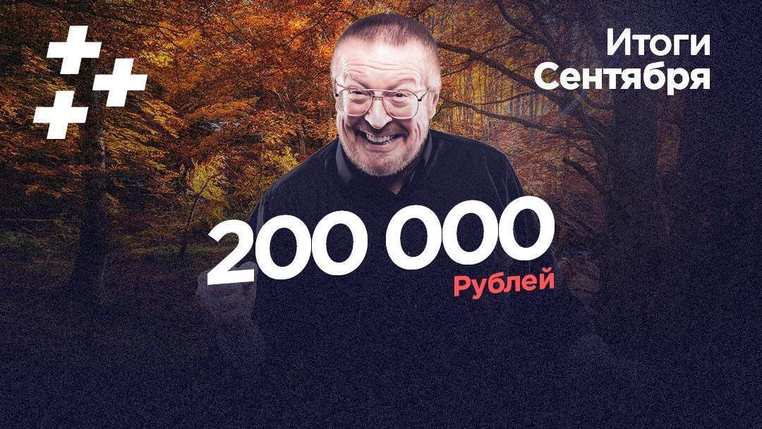 Делим 200 тысяч среди участников конкурса в сентябре
