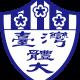 Университет Тайваня